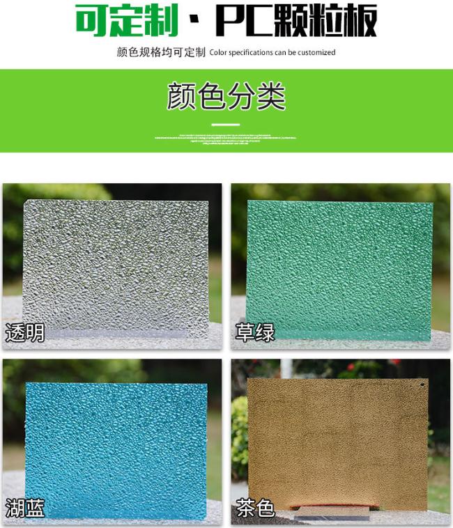 pc顆粒板-規格顏色.